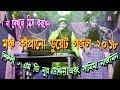 মঞ্চ কাঁপানো ডুয়েট গজল / এম ডি নুর উদ্দিন ও সামিমা নাজমিন / Duet Naat / Md Nuruddin & Samima Najmin