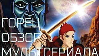 Горец (Highlander - The Animated Series) 1994 не многие вспомнят. Обзор мультсериала