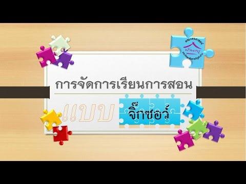 แผนการสอนแบบจิ๊กซอว์ ภาษาไทย