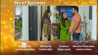 Mera Ghar Aur Ghardari Episode 29 Promo (Teaser) - HAR PAL GEO