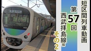 【短区間列車シリーズ】第57回 西武拝島線その2 5576列車 拝島→玉川上水 前面展望 (ゆっくり解説付き)