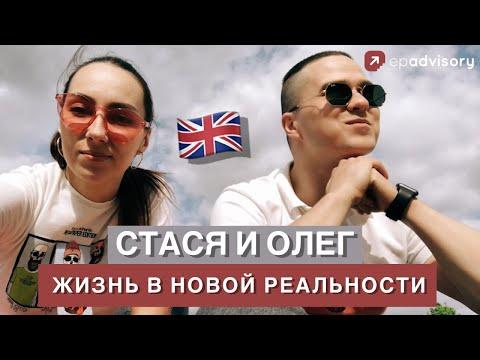 Кризис 2020 в Лондоне: история Олега и Стаси