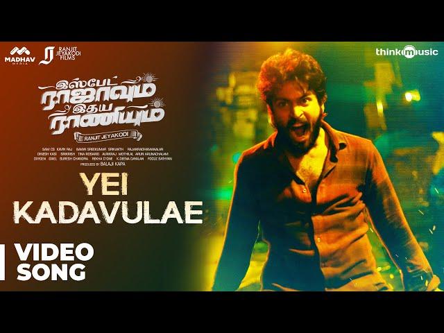 Ispade Rajavum Idhaya Raniyum | Yei Kadavulae Video Song | Harish Kalyan | Sam C.S | Ranjit Jeyakodi