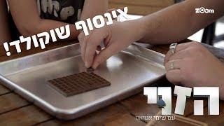 איך לגנוב קוביית שוקולד בלי שאף אחד ידע - הזוי
