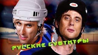 🔴 Русские Субтитры   Tony Hawk vs Wayne Gretzky. ERB - Season 5