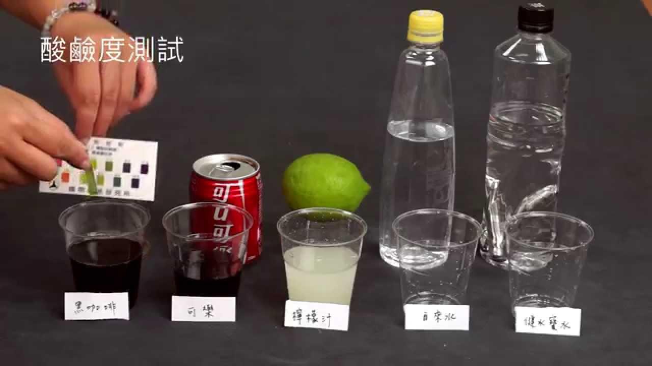 健水寶 實驗 酸鹼度測試 - YouTube
