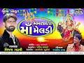 મમત ળ મ મ લડ Latest Gujarati Song Meldi Maa Song Mamtadi Maa Meldi Vijay Gadhvi