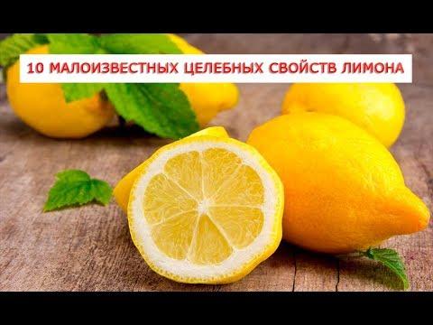 лимон свойства