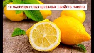 10 малоизвестных целебных свойств лимона