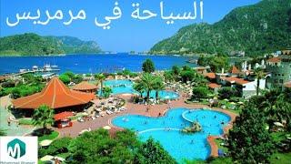 دليل السياحة في مرمريس