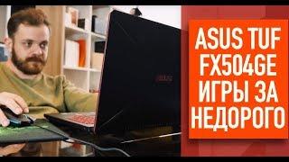 Обзор ноутбука Asus TUF Gaming FX504GE. Игры за недорого!