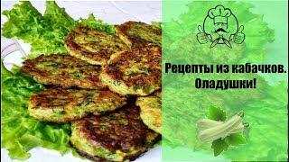 ЛУЧШИЕ РЕЦЕПТЫ ИЗ КАБАЧКОВ | Оладьи из кабачков | Вкусные рецепты с фото
