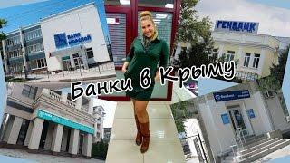 Крым реалии: банки в Крыму и Севастополе