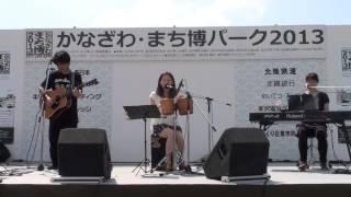 2013.7.28 かなざわ・まち博パーク2013 7曲目(アンコール)