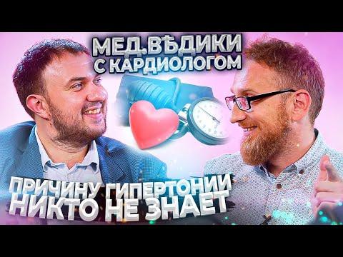 Кардиолог Дмитрий Щекочихин и доктор Утин о рисках