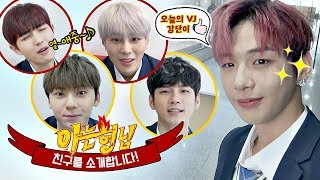 Knowing Brothers' 1-Day VJ Kang Daniel's Surprise Attack in Wanna One's Waiting Room