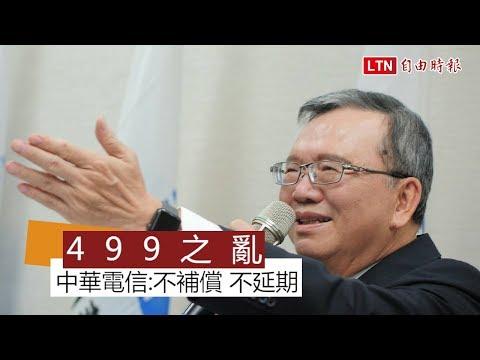 【兩不片】中華電信董座回應「499之亂」 「小確幸」不延長不補償