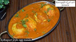 ಕೋಲ್ಹಾಪುರಿ ಸ್ಟೈಲ್  ಎಗ್ ಮಸಾಲಾ/kolhapuri egg masala /kolhapuri egg curry