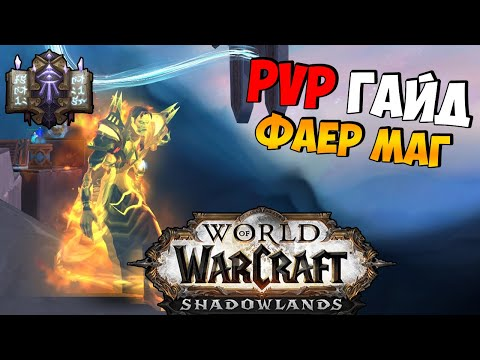 PvP Гайд на ФАЕР МАГА в WoW ShadowLands 9.0.2
