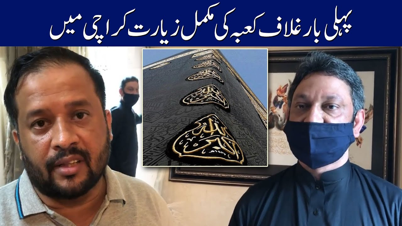 For The First Time a Complete Visit to the Shroud of the Kaaba in Karachi l Syed Zafar Abbas