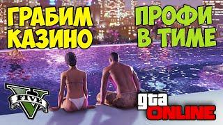 КАК ОГРАБИТЬ  КАЗИНО В - GTA 5 Online - СПЕЦИАЛИСТ ПО ОГРАБЛЕНИЯМ В КОМАНДЕ