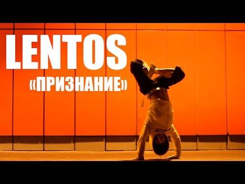 Клип Lentos - Признание