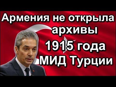 Армения не открыла архивы 1915 года – МИД Турции