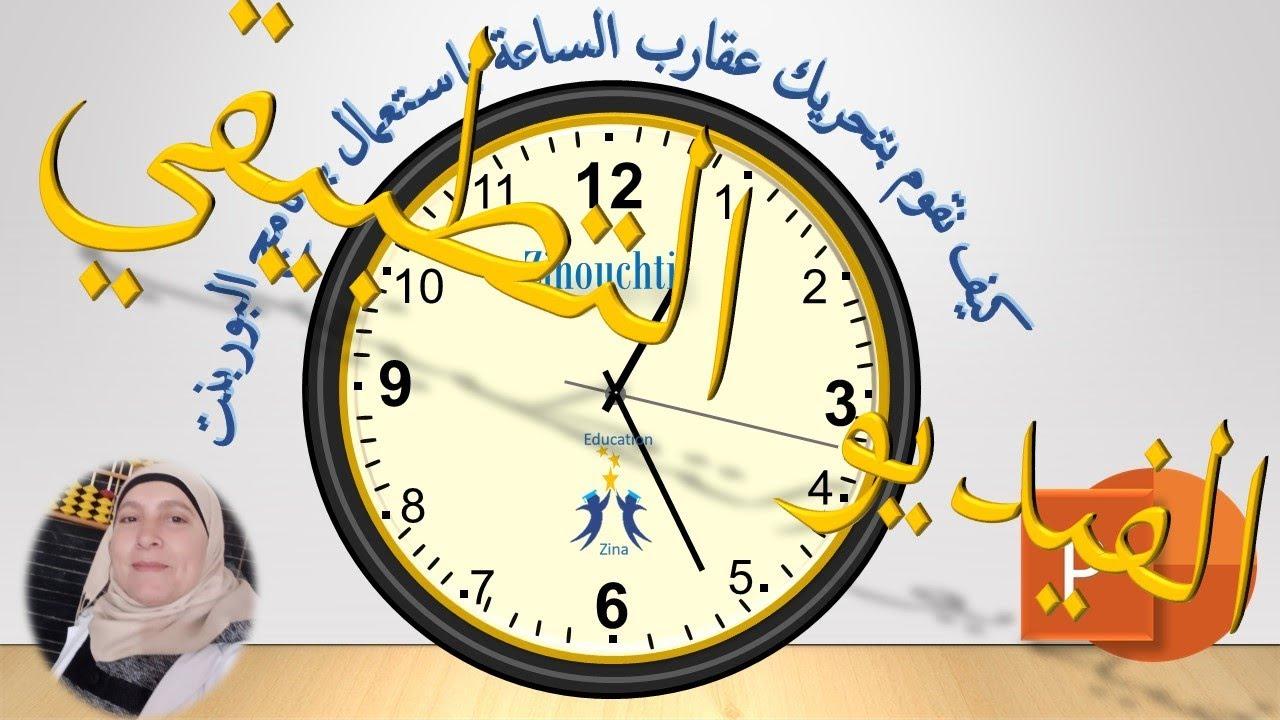 كيف نقوم بتحريك عقارب الساعة comment faire tourner les aiguilles de la montre avec PowerPoint