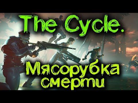 Новая игра с новыми возможностями - The Cycle
