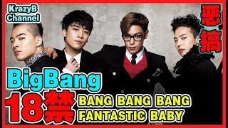 【18禁】Big Bang搞笑、恶搞版歌词。Big Bang的歌要怎样唱才对?一次过搞懂!