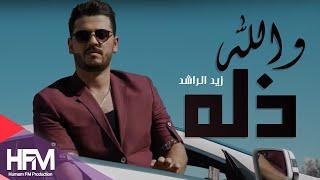 زيد الراشد - والله ذله  ( فيديو كليب ) | حصريا 2015