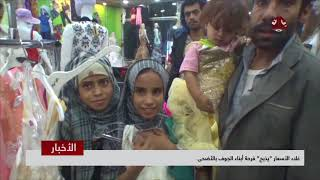 غلاء الأسعار يذبح فرحة أبناء الجوف بعيد الأضحى  | تقرير ماجد عياش