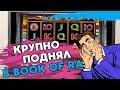 Крупный Выигрыш в Казино Вулкан! Игровой автомат Book of RA жжёт!