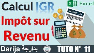 Excel 2020 : Calcul l'impot sur revenu IGR   دورة الإكسيل حساب الضريبة على الدخل Tuto N° 11