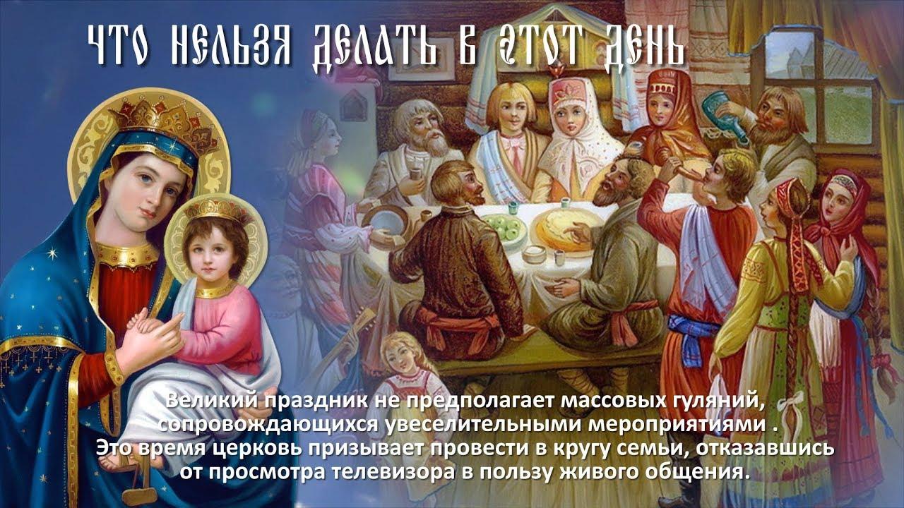 Какой сегодня церковный праздник завтра Календарь