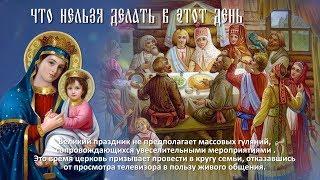 ЧТО СТОИТ СДЕЛАТЬ В РОЖДЕСТВО ПРЕСВЯТОЙ БОГОРОДИЦЫ