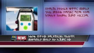 Ethiopia introduces New device to prevent drunk driving