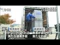 20161108 佐川急便・北越急行 車両で宅配事業 試験運行