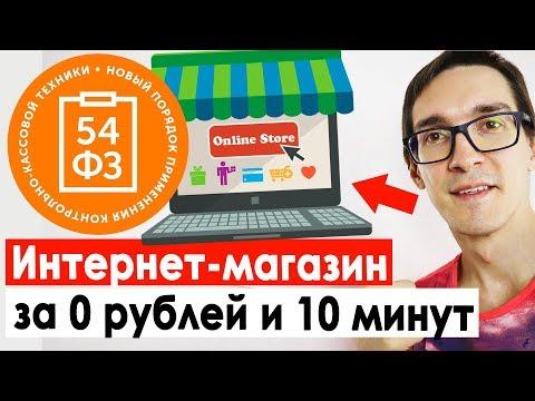 Как создать интернет магазин бесплатно. Способ сделать интернет магазин с нуля