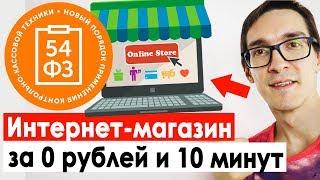 как сделать свой интернет магазин бесплатно