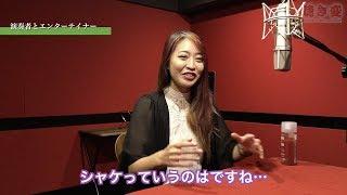 細井聡司の聴き変 2018年8月22日 ゲスト: MariNa 前編