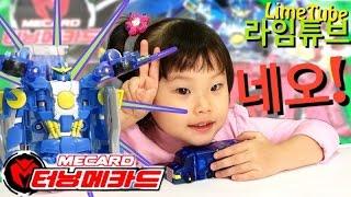 터닝메카드 정의의 히어로 네오! 이번엔 점보 시리즈다! | LimeTube & Toys Play| 라임튜브