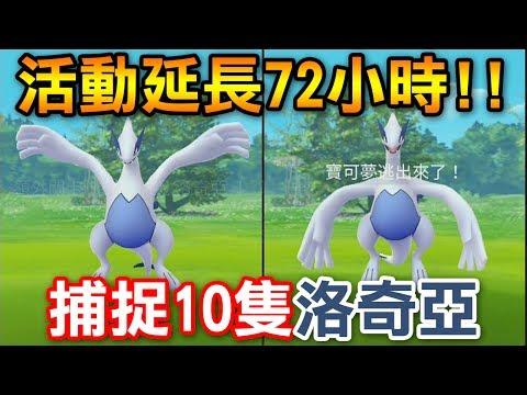 【Pokémon Go】活動延長72小時!!捕捉十隻洛奇亞!