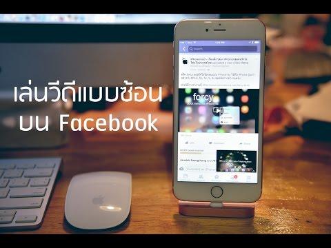 ดูวีดีโอและเล่น facebook ไปพร้อมๆ กัน ทำอย่างไร