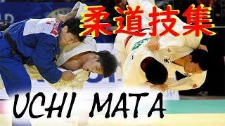 【柔道技集】UCHI MATA COMPILATION【内股】