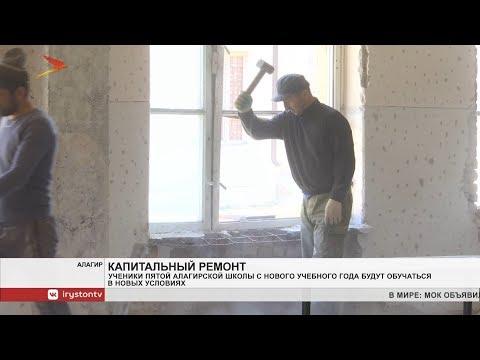 В 5 школе Алагира идут ремонтные работы