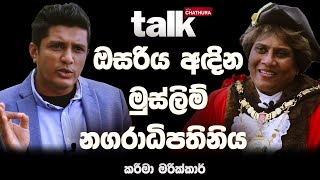 Talk With Chatura (Full Episode) Kareema Marikar