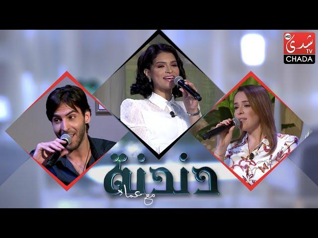 دندنة مع عماد : إيمان الشميطي, سناء مرحتي و عبد - الحلقة الكامة