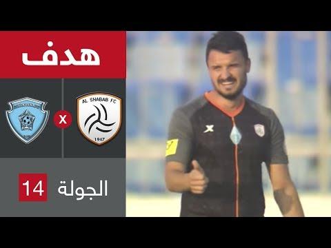 هدف الشباب الرابع ضد الباطن (بوديسكو) في الجولة 14 من دوري كاس الأمير محمد بن سلمان للمحترفين thumbnail