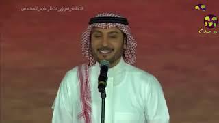 ماجد المهندس - أنت ملك ( ضمن حفلات سوق عكاظ في السعودية 2018 )